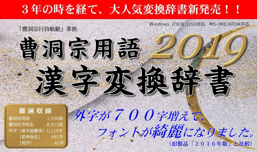 曹洞宗用語漢字変換辞書2019   ...